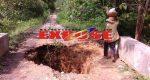 Awas, Ada Kuburan Massal di Desa Pakondang Sumenep