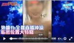 Video Bugil TKW Banyuwangi Beredar