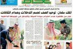 Viral, Media Arab Kecam Jokowi Selama Sambut Raja Salman
